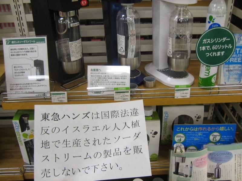 f:id:stop-sodastream:20131229151805j:image:w400