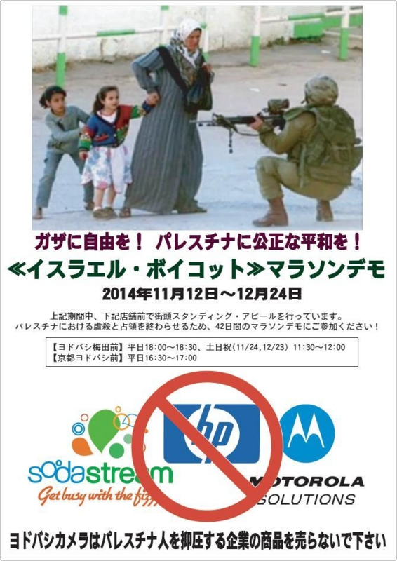 f:id:stop-sodastream:20141129123815j:image:w300:right