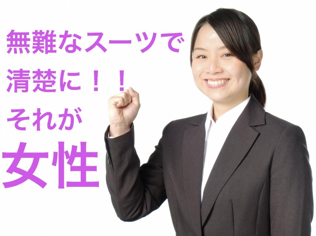 f:id:stoprecruitsuiting:20170115172707j:plain