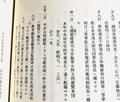 師團歴史2