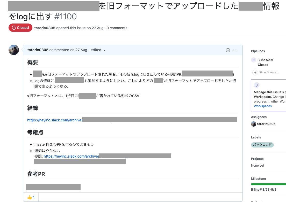 f:id:stores-tech:20201001135805p:plain