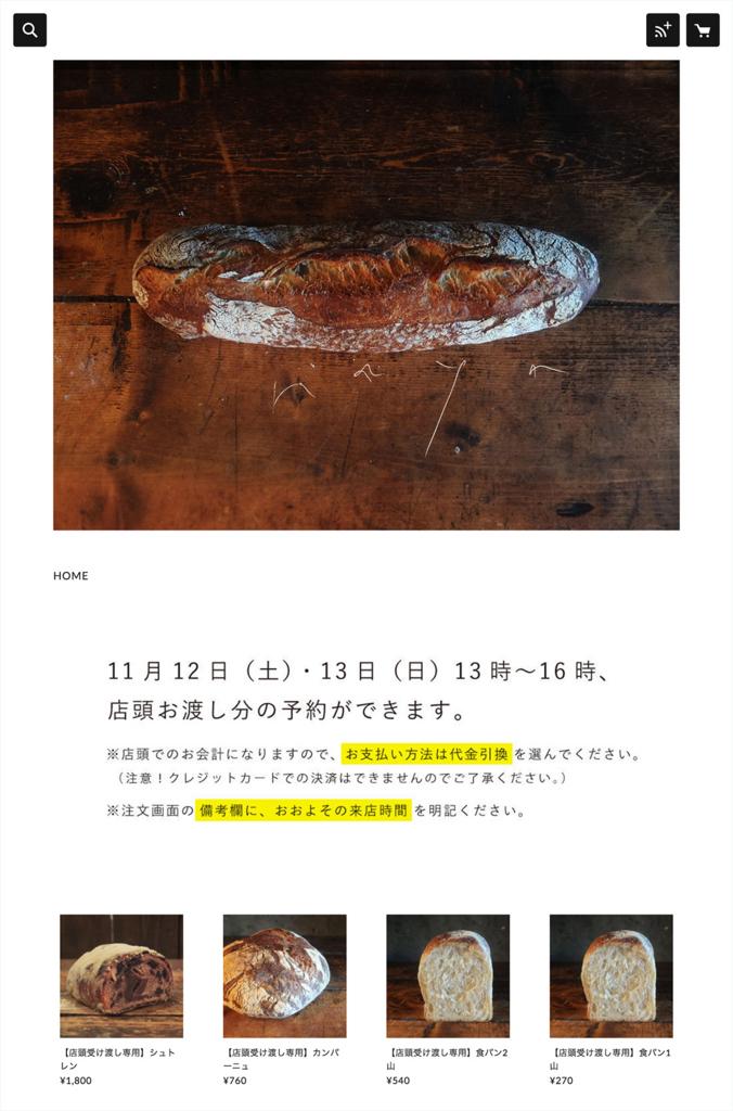 f:id:storesblog:20161109120901j:plain