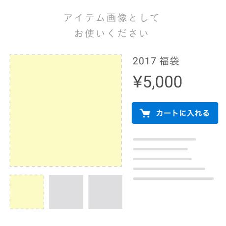 f:id:storesblog:20161121124629p:plain