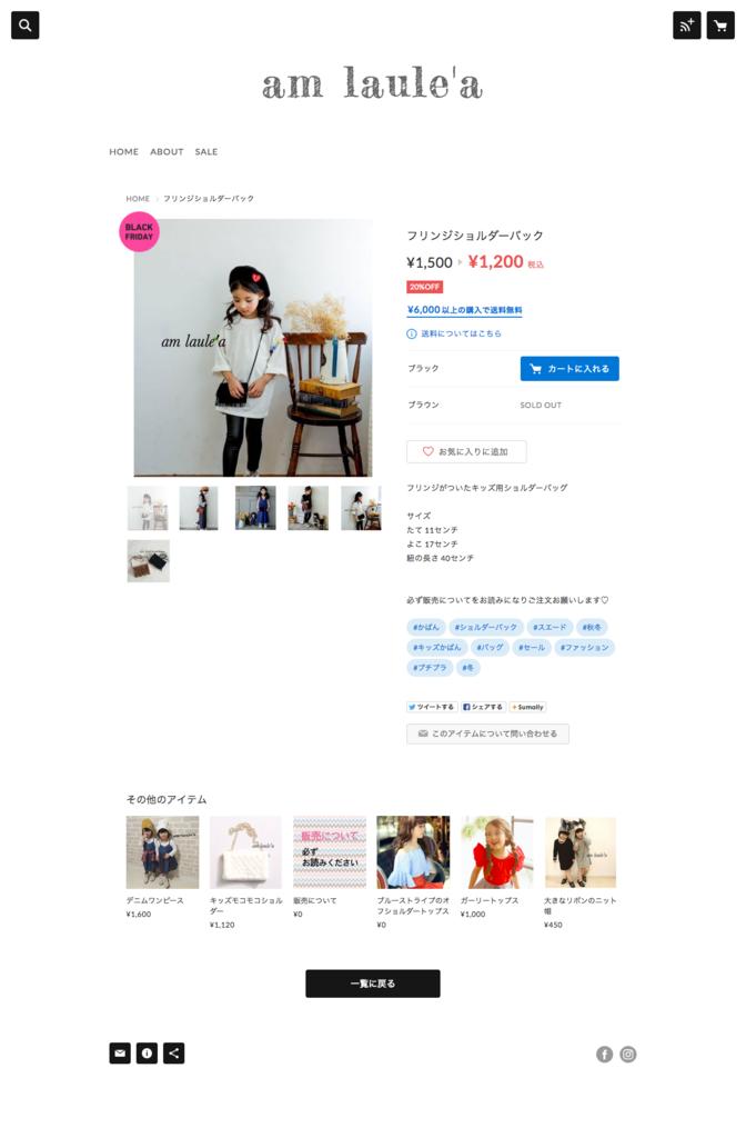 f:id:storesblog:20161125130037p:plain
