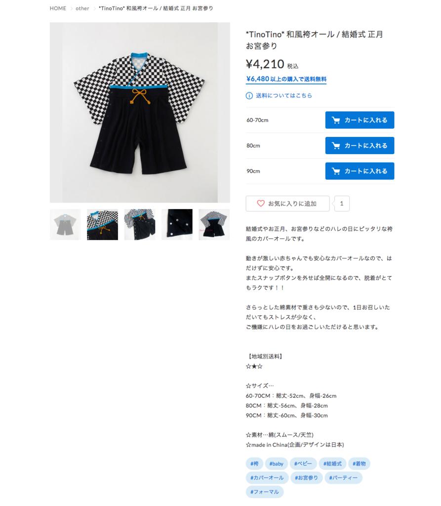 f:id:storesblog:20161204194239p:plain
