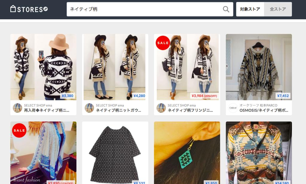 f:id:storesblog:20161205004653p:plain