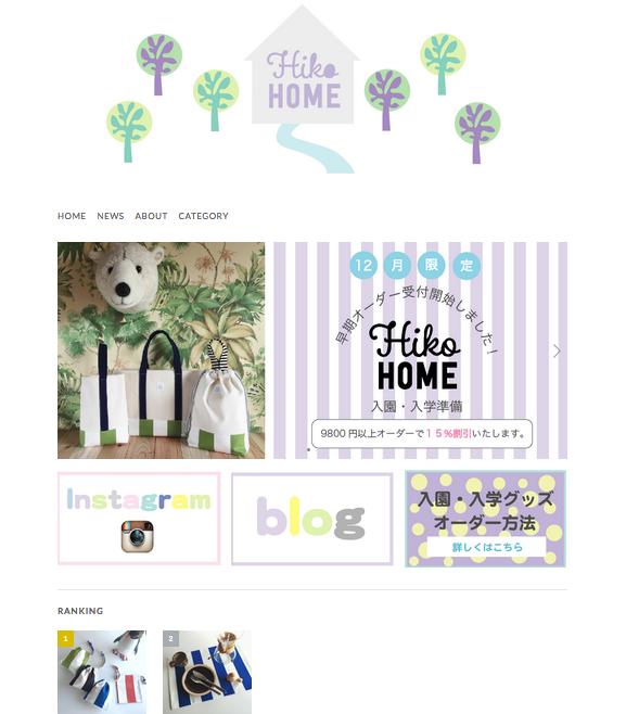 f:id:storesblog:20161210224545p:plain
