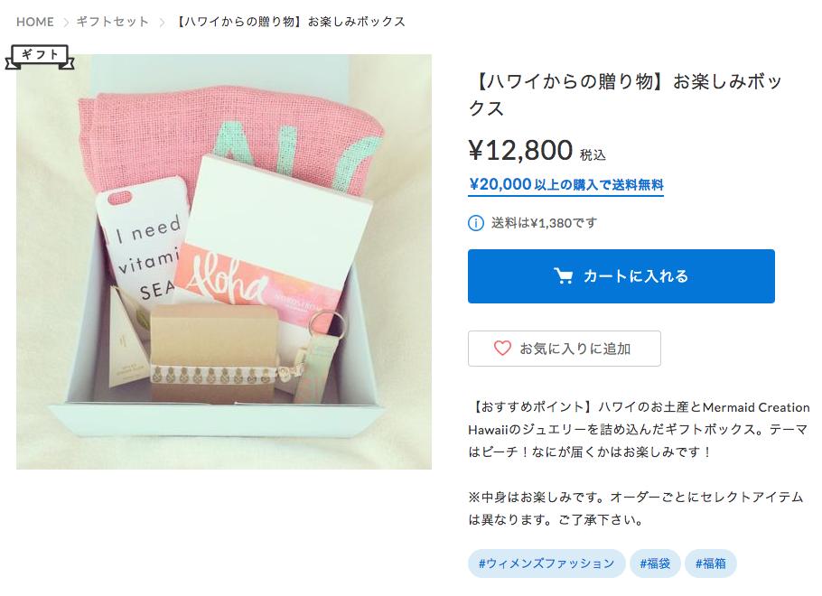 ネットショップ売上アップ!福袋販売方法 3:中身が見える福袋で安心して購入してもらう