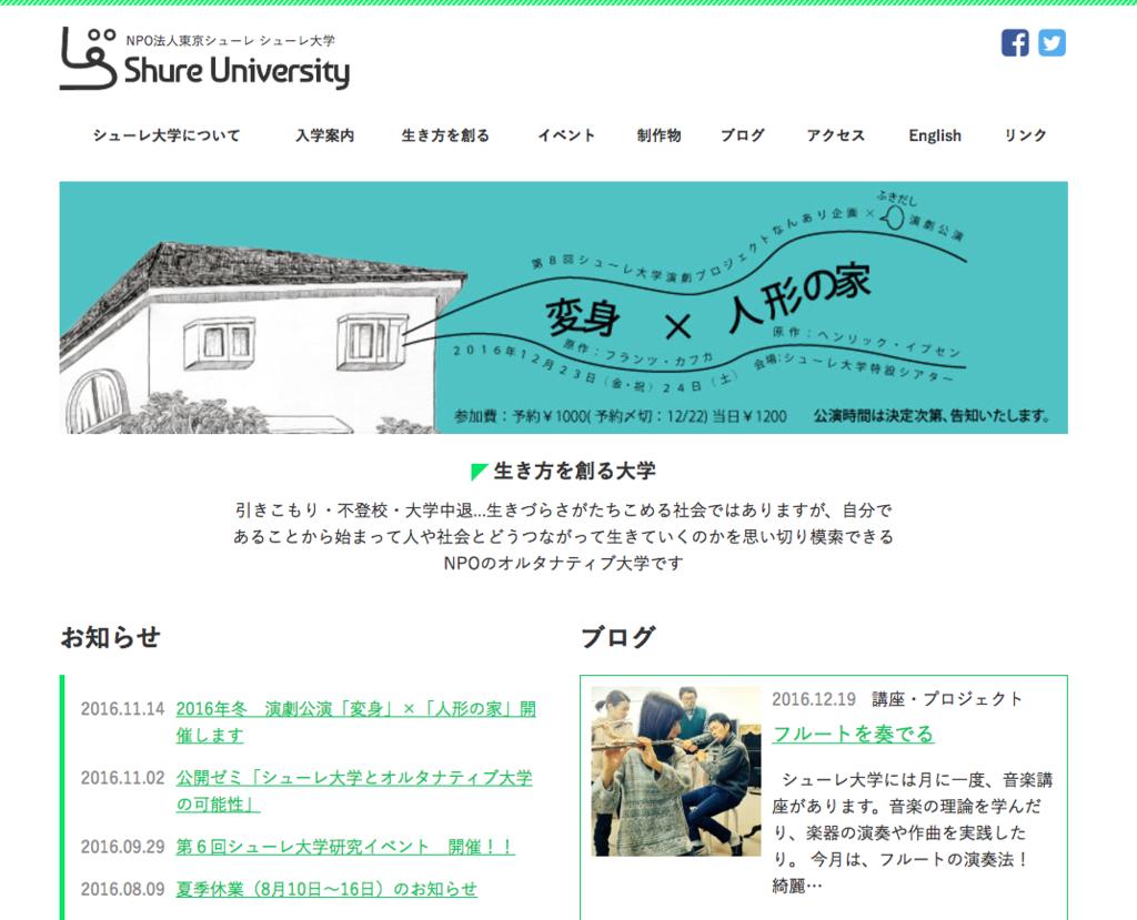 NPO法人東京シューレ シューレ大学 のホームページ