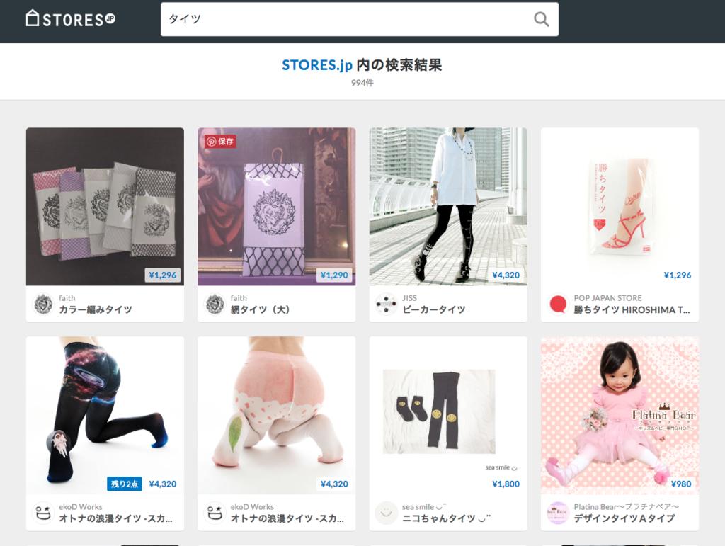 f:id:storesblog:20161226100016p:plain
