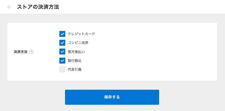 STORES.jpでは複数の決済方法をご用意
