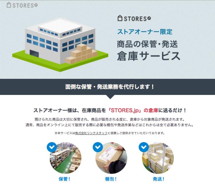 STORES.jpでは無料で発送代行!