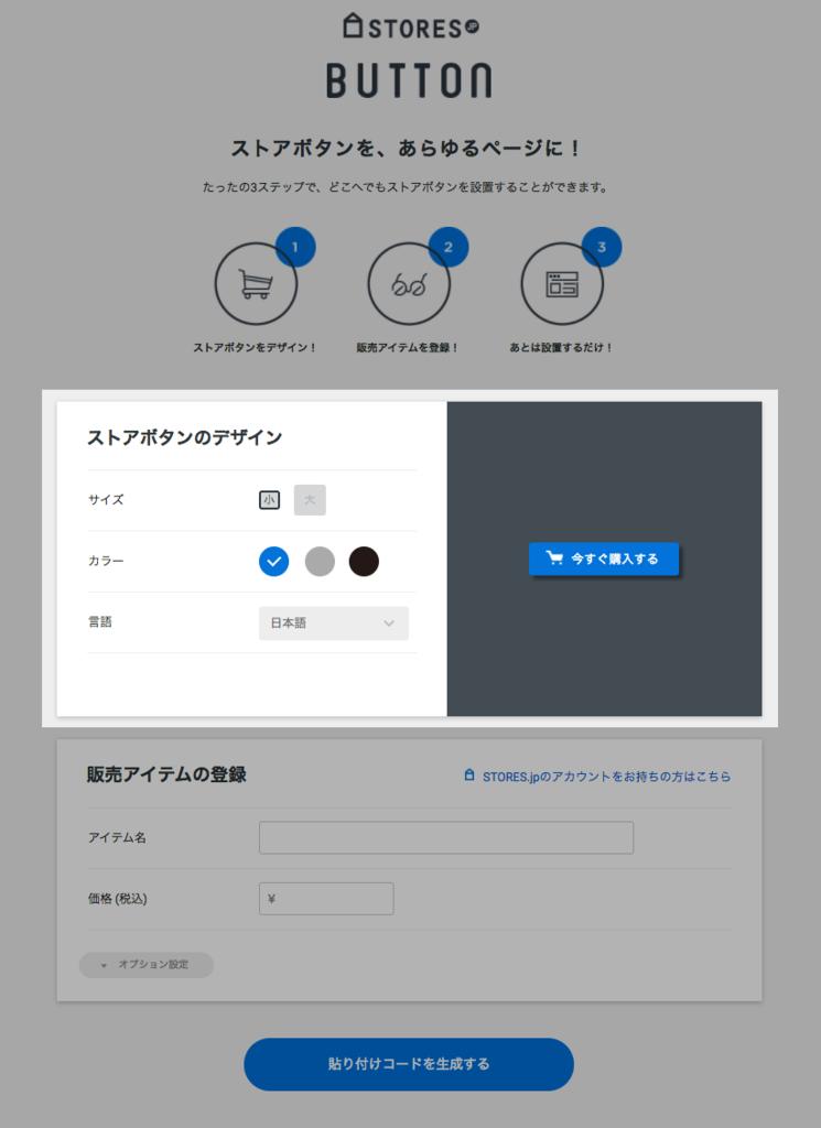 STORES.jp BUTTON(ストアーズドットジェーピーボタン)設定方法1