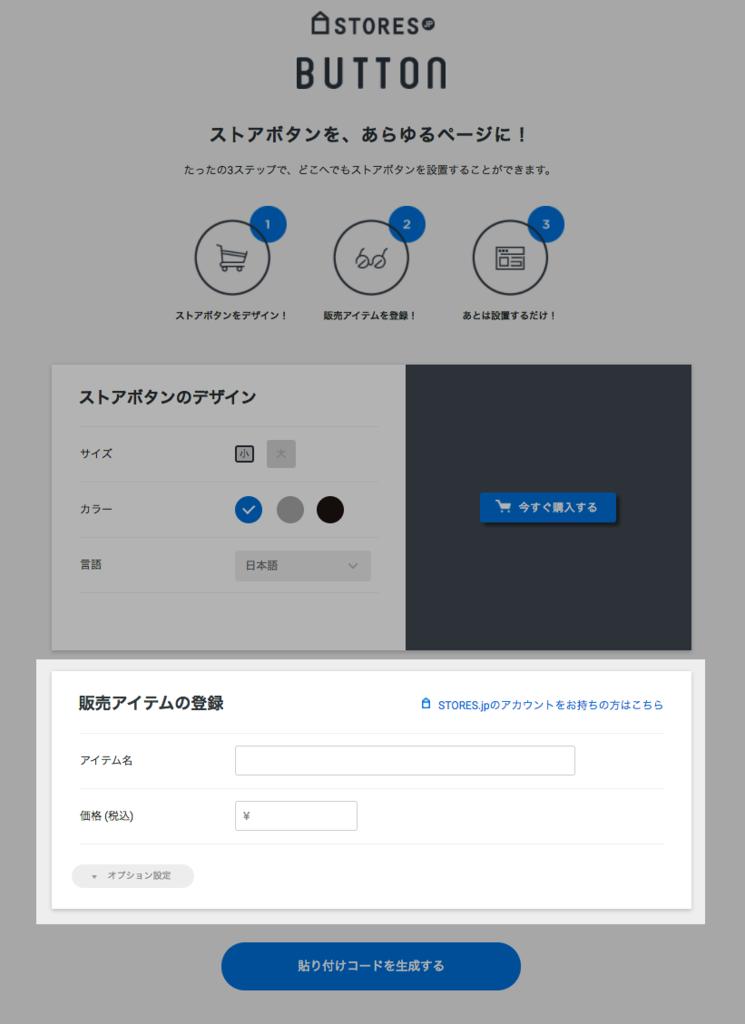 STORES.jp BUTTON(ストアーズドットジェーピーボタン)設定方法2