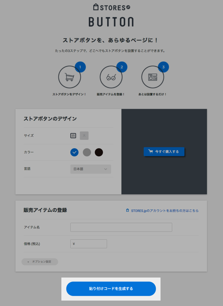 STORES.jp BUTTON(ストアーズドットジェーピーボタン)設定方法3