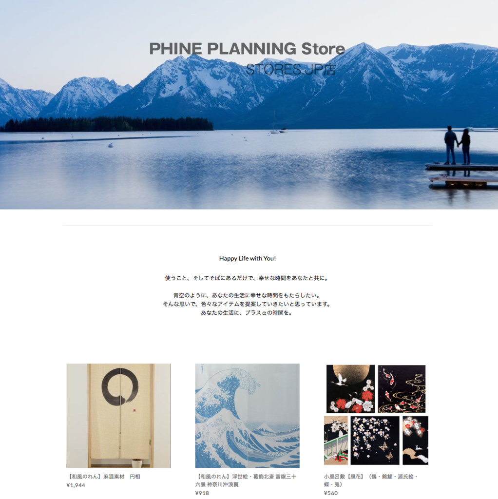 PHINE PLANNING Store STORES.JP店