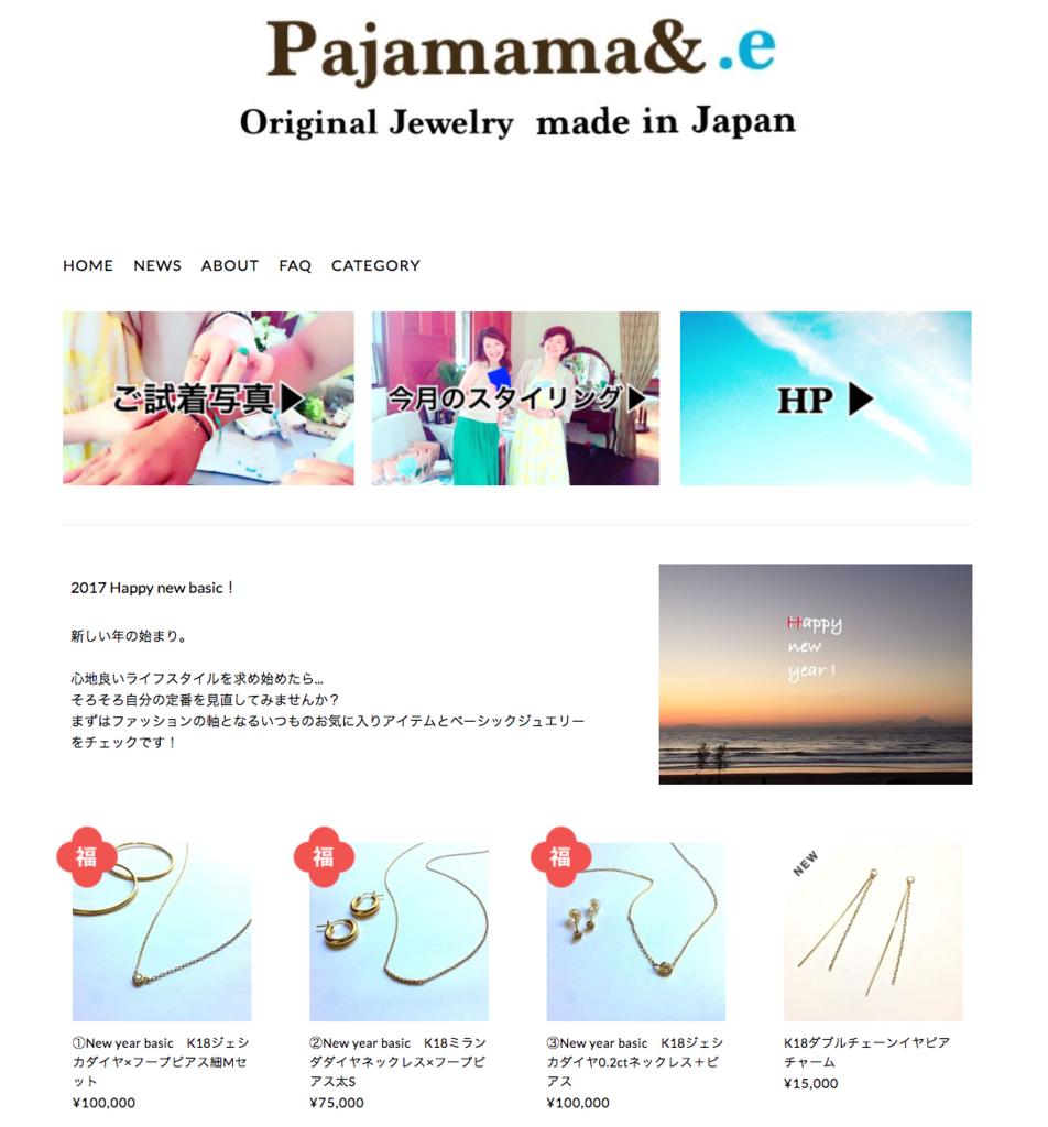 Pajamama&.e ジュエリーショップ