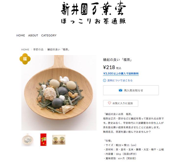 縁起の良い「福茶」/新井園万葉堂