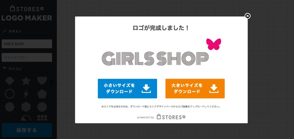f:id:storesblog:20170124225205p:plain