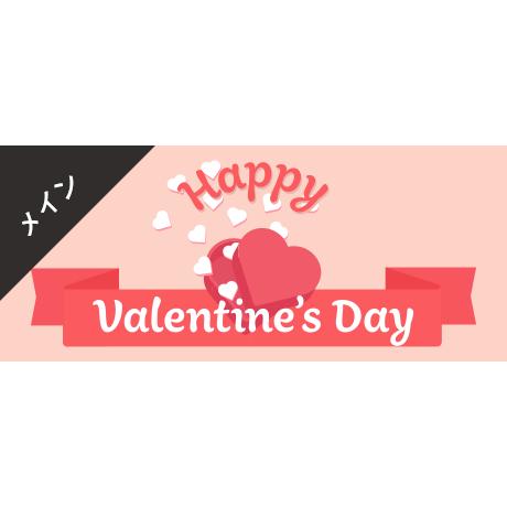 バレンタインデー販売促進用バナープレゼントメインカラフル