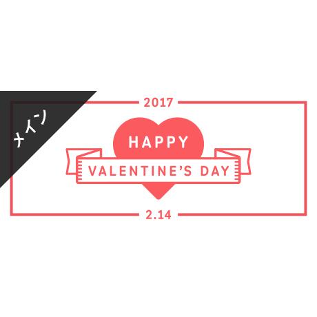 バレンタインデー販売促進用バナープレゼントメインシンプルピンク