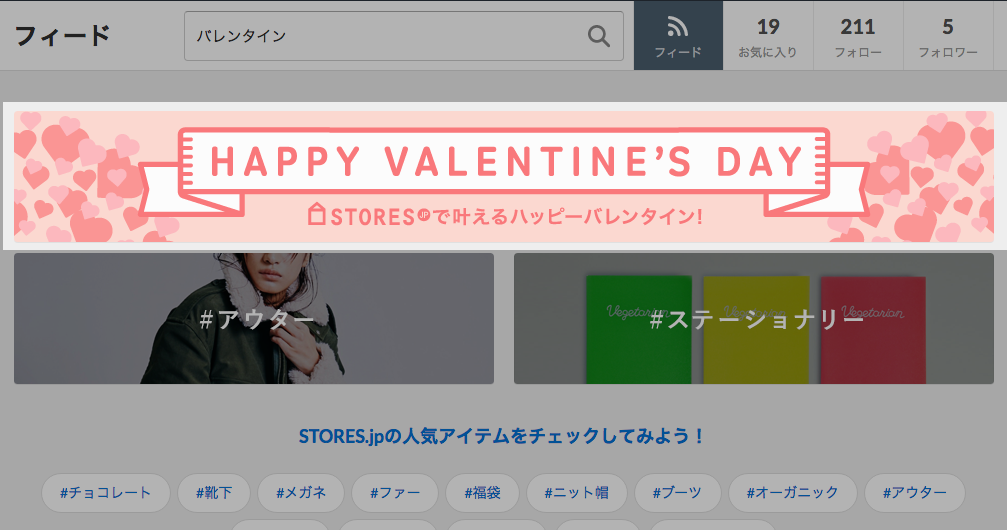 〜バレンタイン特集ページ〜