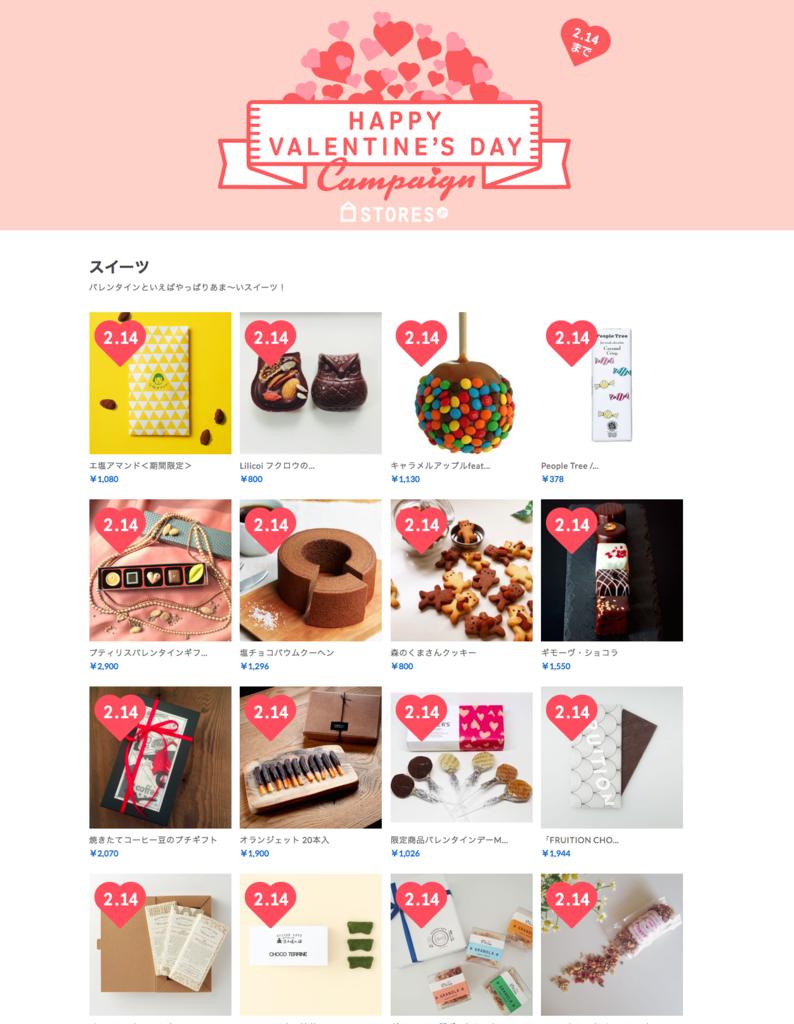 バレンタイン商戦に参戦するための5つの方法〜バレンタイン特集ページ〜