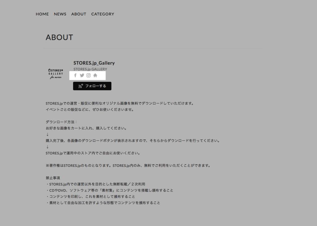 SNSのリンク/PC編2