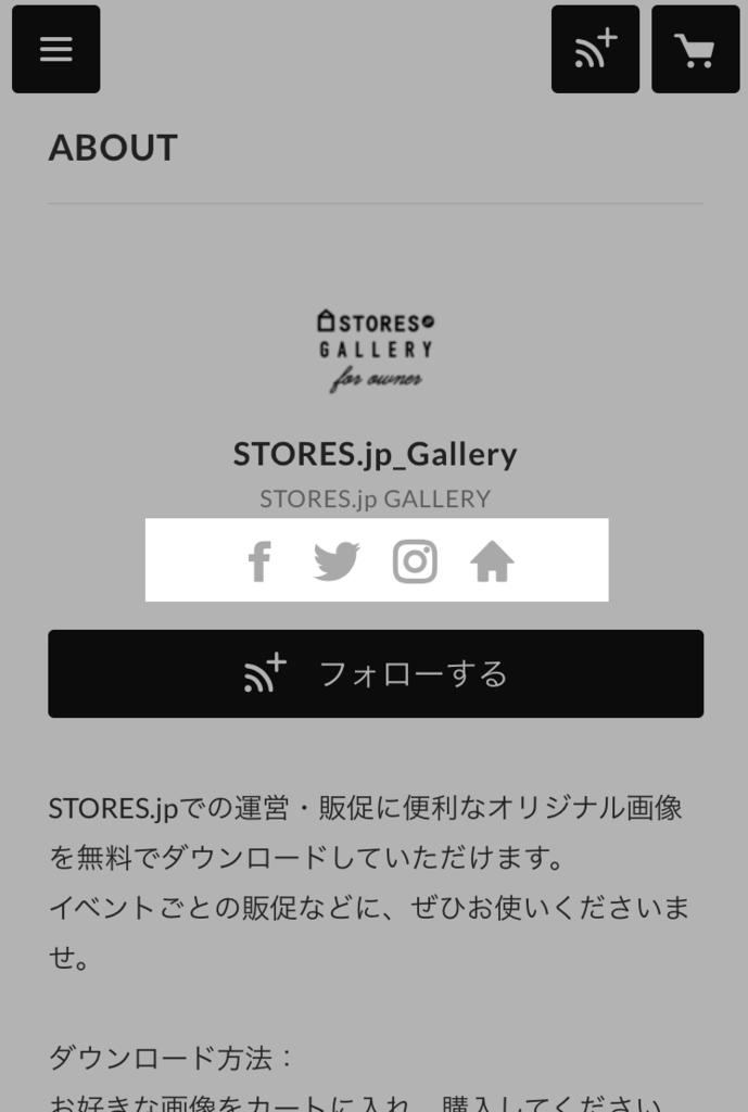 SNSのリンク/スマートフォン2