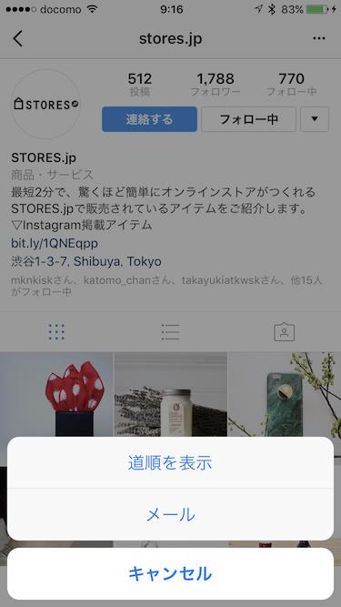 f:id:storesblog:20170313105937p:plain