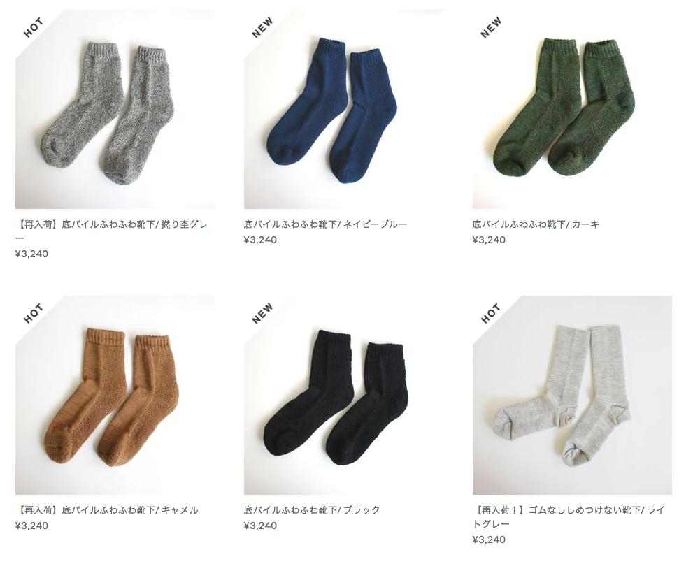 靴の記念日〜MAITE〜