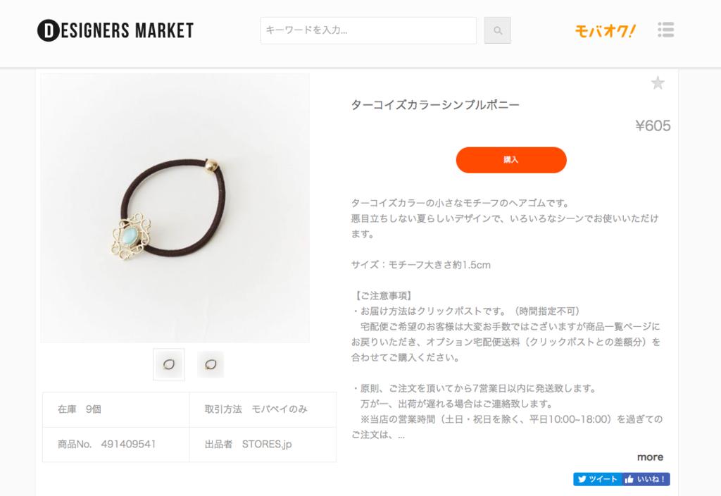 STORES.jpプロモーション掲載例モバオク2