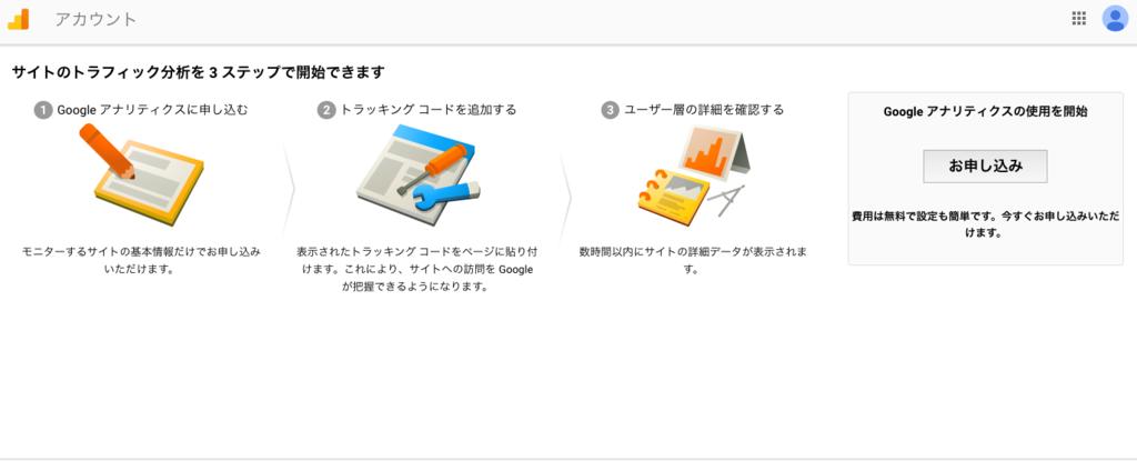 Googleアナリティクス申し込み方法1