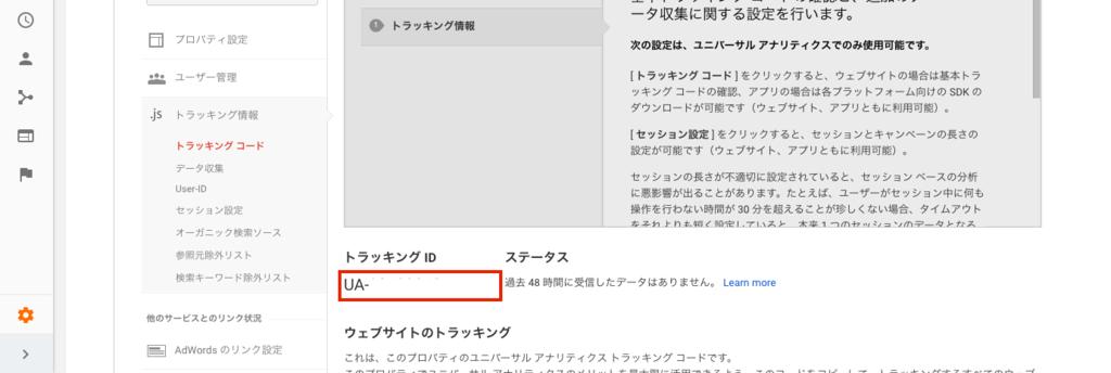 Googleアナリティクス申し込み方法3