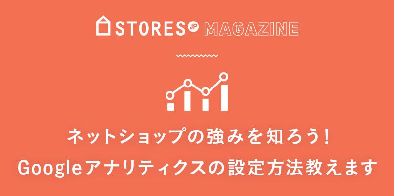 f:id:storesblog:20170314202401p:plain