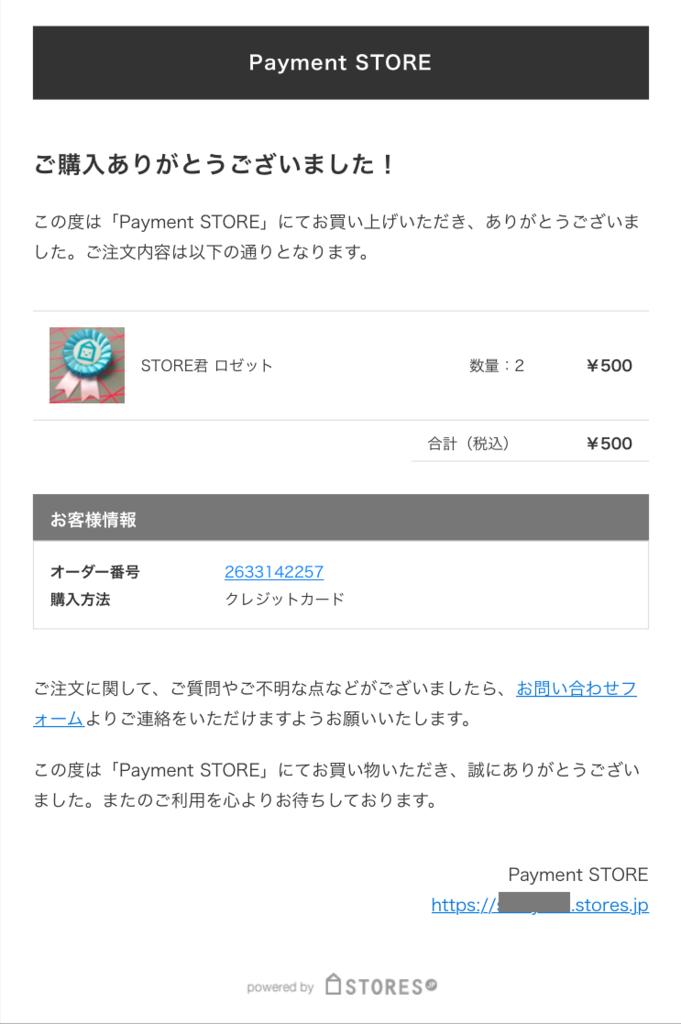 f:id:storesblog:20170316132604p:plain