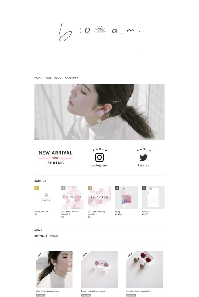 f:id:storesblog:20170317105023j:plain