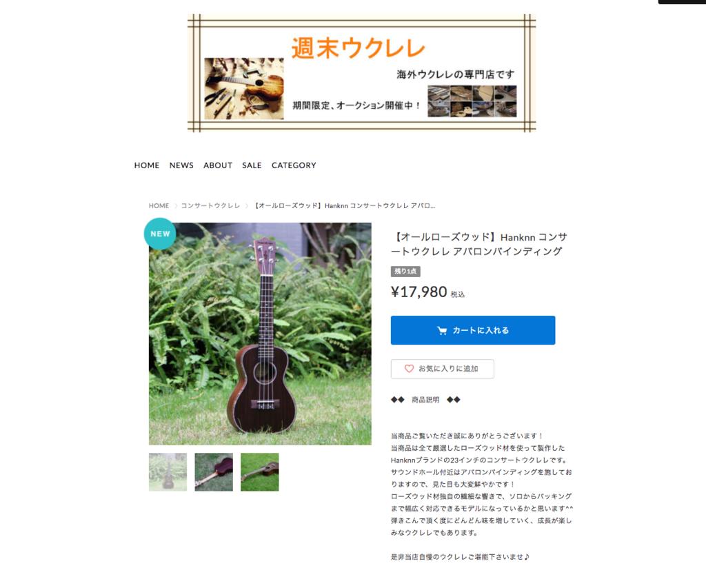 【オールローズウッド】Hanknn コンサートウクレレ アバロンバインディング
