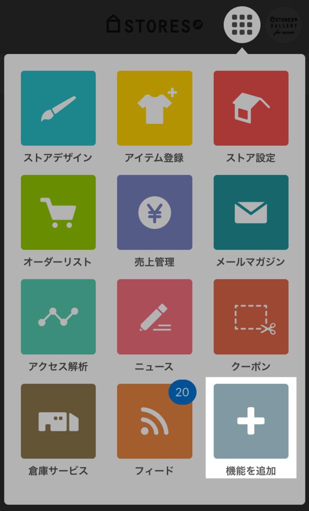 アクセス解析の設定:スマートフォン編1
