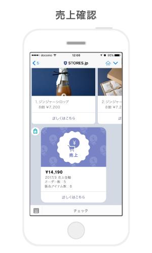LINE連携:LINEで売上を確認する