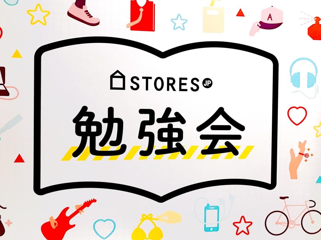 STORES.jp勉強会