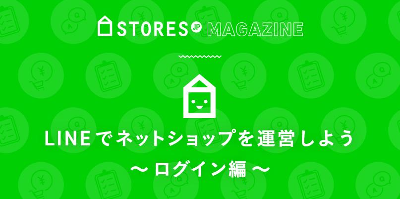 f:id:storesblog:20170327173946p:plain