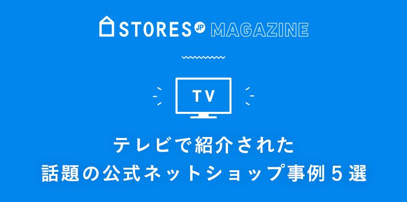 f:id:storesblog:20170327174011p:plain
