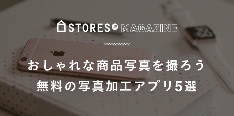f:id:storesblog:20170329110243p:plain