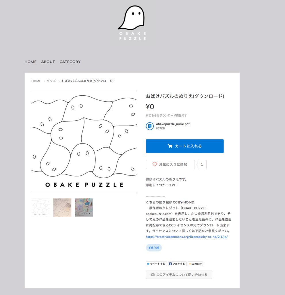 f:id:storesblog:20170329123223p:plain