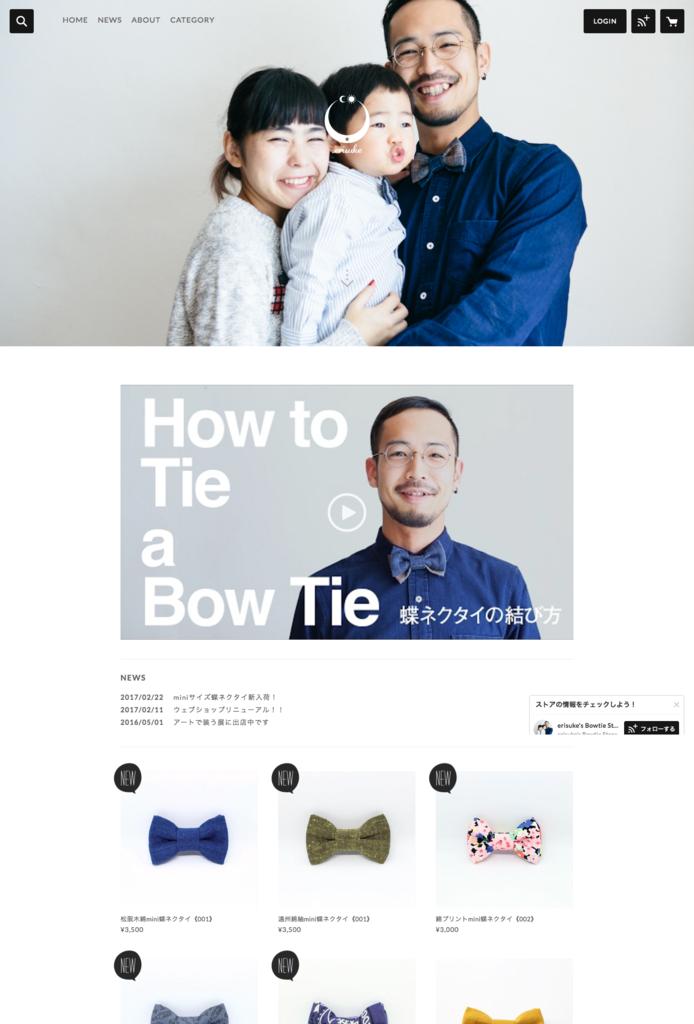 f:id:storesblog:20170330150544p:plain