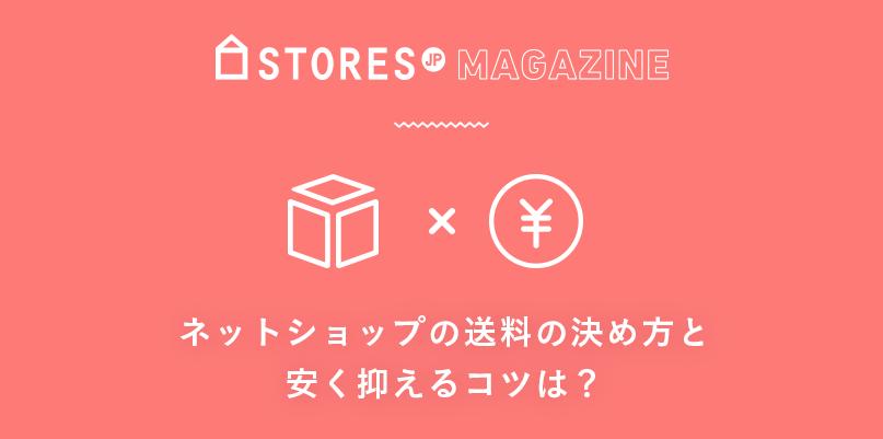 f:id:storesblog:20170406100444p:plain