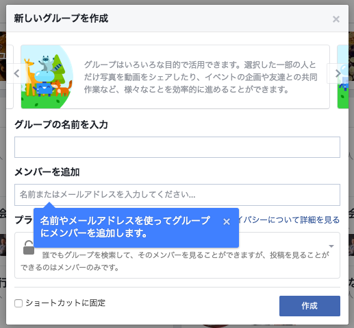 facebookグループ作成