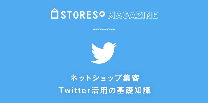 ネットショップ集客で、Twitter活用の基礎知識