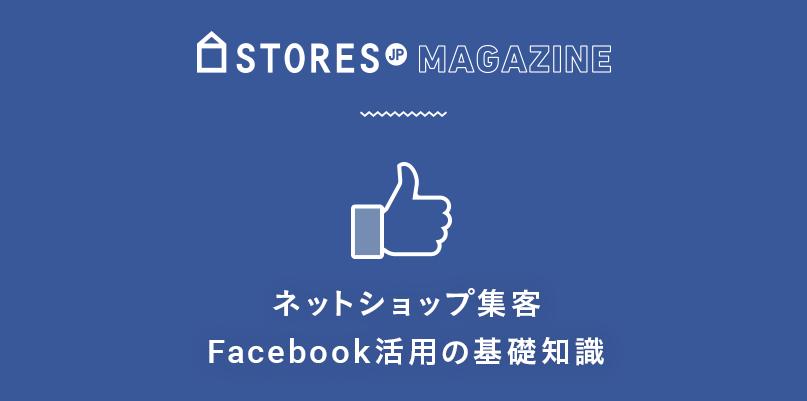 ネットショップ集客facebook活用
